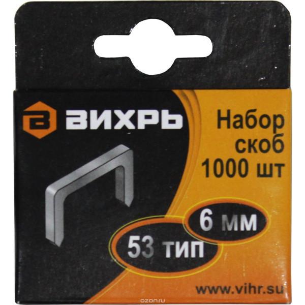 Скобы 6 мм (1000 шт) тип 53 для мебельного степлера Вихрь
