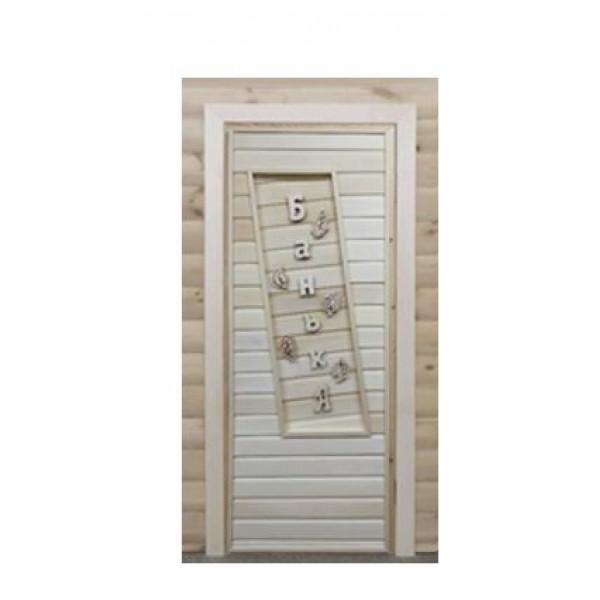 Дверь 1800*700 мм ДЛЯ БАНИ ПГ (тип 10) БАНЬКА