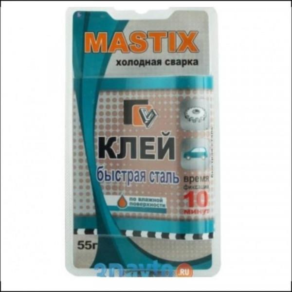 Холодная сварка быстрая сталь 55гр MASTIX